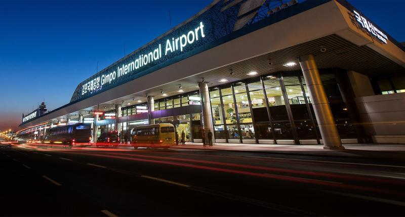 김포 국제 공항