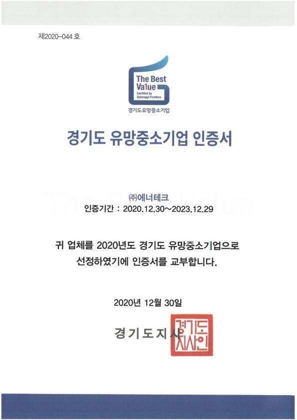 경기도 유망중소기업 선정 (2020. 12. 30)